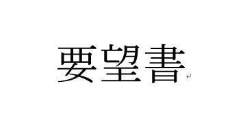 要望書2017.6.21