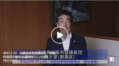 【市政改革特別委員会☆質疑報告~平成29年7月13日~】