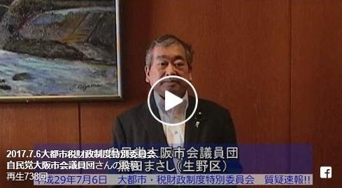 大都市税財政制度特別委員会2017.7.6