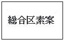 【大都市税財政制度特別委員会】2017.8.22