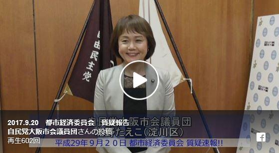 【平成29年9月20日 都市経済委員会 質疑報告】北野 たえこ 委員