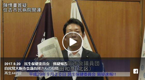 【平成29年9月20日 民生保健委員会 質疑報告】前田 和彦 委員
