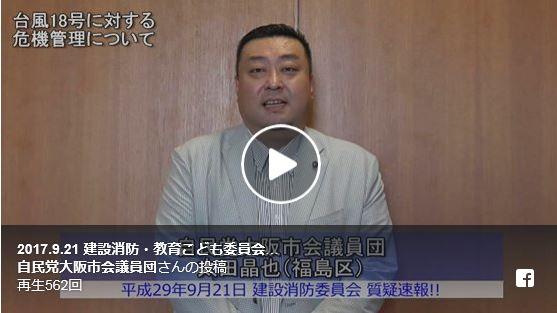 【平成29年9月21日 委員会報告】