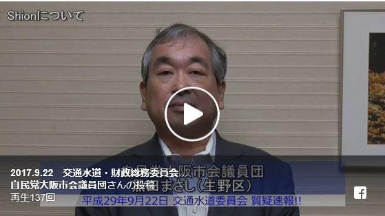 【平成29年9月22日 委員会質疑報告】