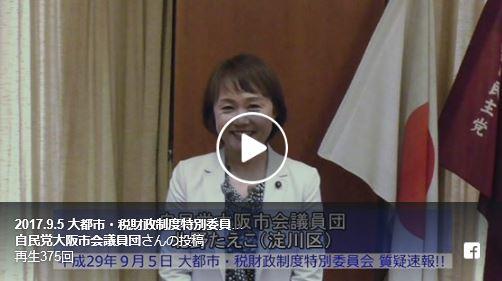 【大都市・税財政制度特別委員会】「総合区素案」についての質疑が行われました。2017.9.5