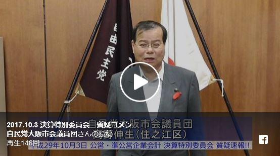 【平成29年10月3日公営・準公営決算特別委員会 質疑報告コメント】