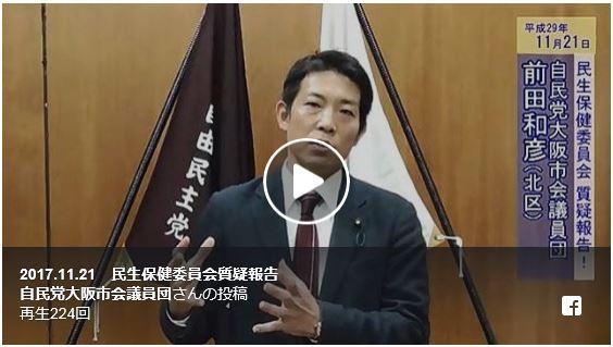 【平成29年11月21日  民生保健委員会質疑報告】