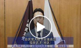 【平成29年11月2日 一般会計決算特別区委員会 質疑報告コメント】