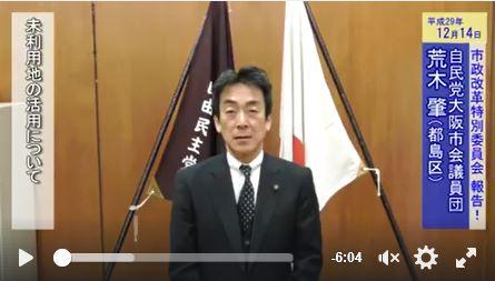 【平成29年12月14日 市政改革特別委員会 質疑報告】