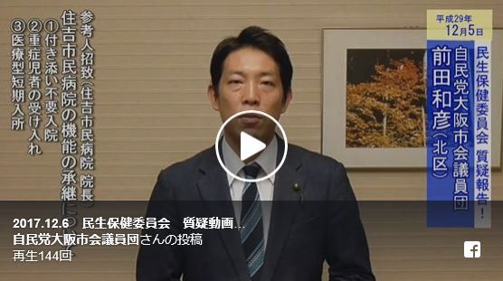 【平成29年12月6日 民生保健委員会 質疑報告】