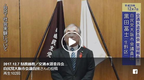 【平成29年12月7日 常任委員会 質疑報告】