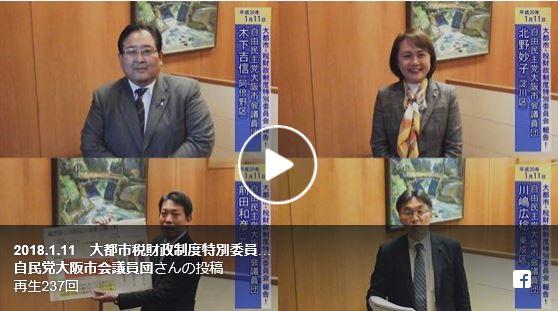 【平成30年1月11日 大都市税財政制度特別委員会 質疑報告】