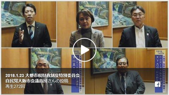 【平成30年1月23日 大都市税財政制度特別委員会 質疑報告】
