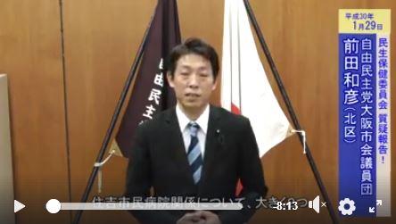 【平成30年1月29日 民生保健委員会 質疑報告】