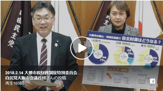 【平成30年2月14日 大都市税財政制度特別委員会 質疑報告コメント動画】