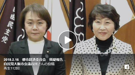 【平成30年2月16日 都市経済委員会/民生保健委員会 質疑報告コメント】