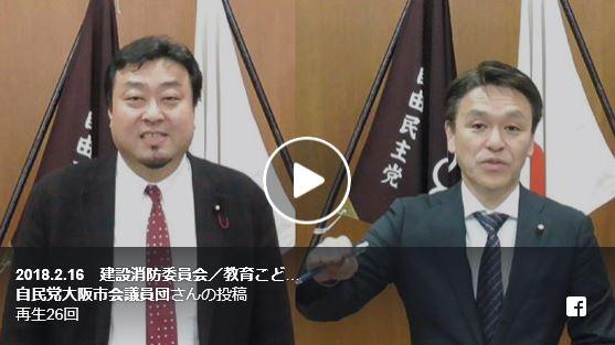 【平成30年2月19日 建設消防委員会/教育こども委員会 質疑報告】