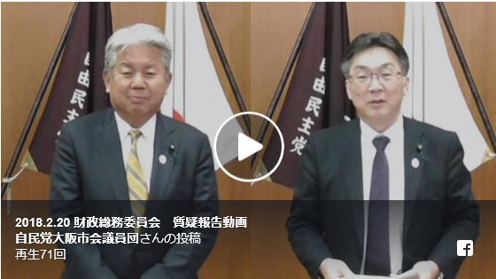 【平成30年2月20日 財政総務委員会/交通水道委員会 質疑報告コメント】
