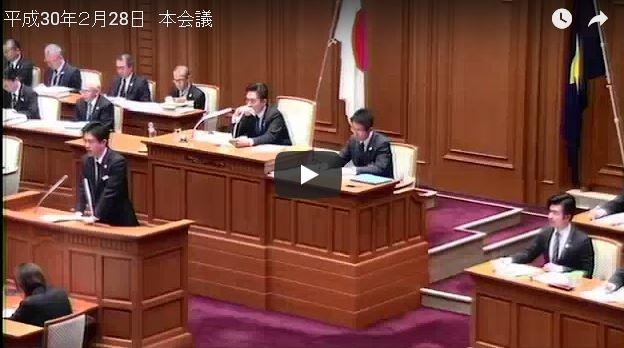 【平成30年3月9日 予算市会】