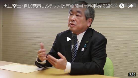 黒田當士・自民党大阪市民クラブ大阪市会議員団幹事長に聞く