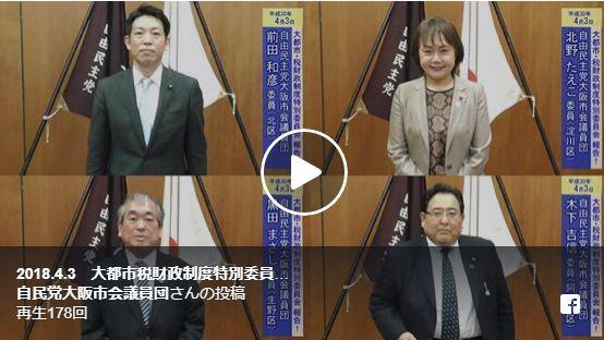 【平成30年4月3日 大都市税財政制度特別委員会 質疑報告動画】