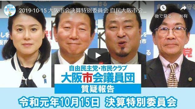 10月15日◇決算委員会◇質疑報告