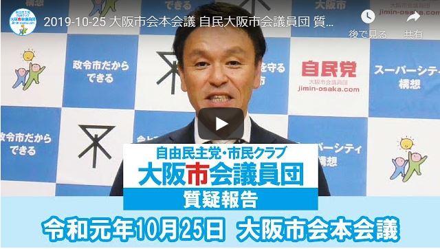 10月25日本会議報告