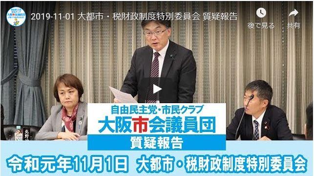 令和元年11月1日:大都市・税財政制度特別委員会が開催されました。
