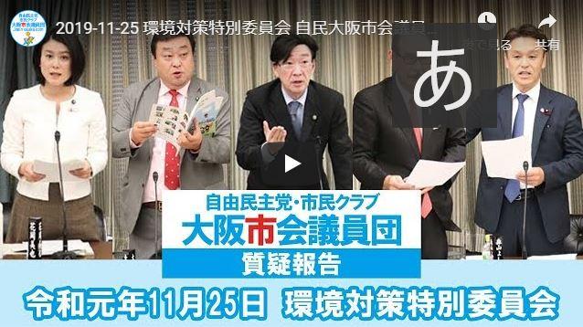 環対☆委員会質疑報告の動画