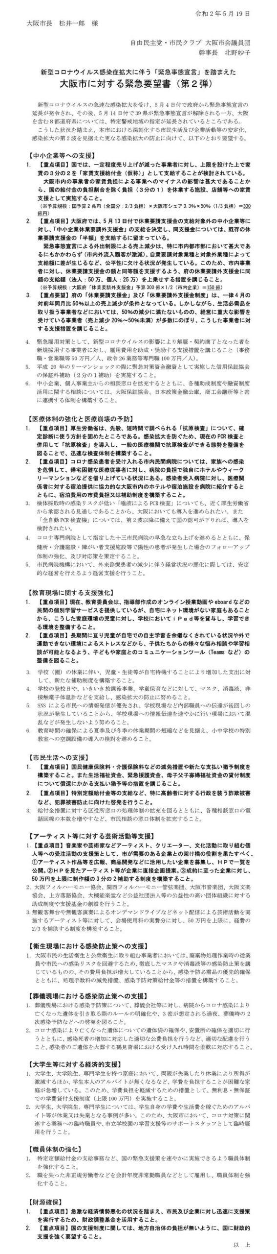 給付 特別 市 定額 金 大阪
